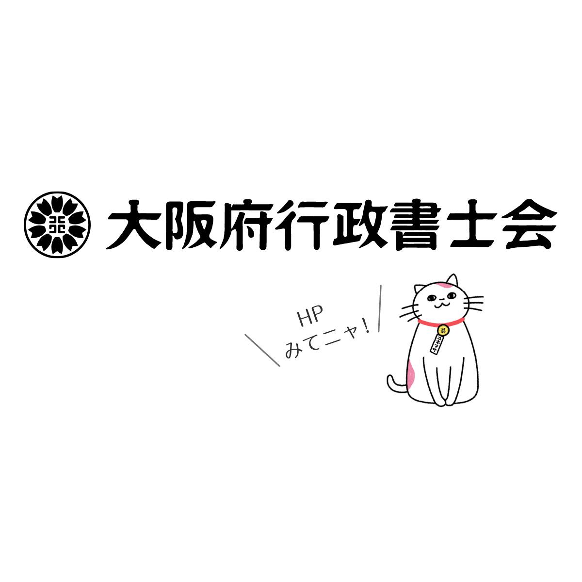 府 支援 金 大阪 休業 要請